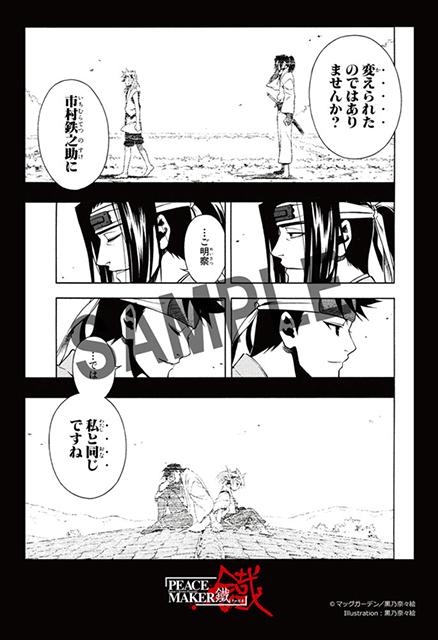 劇場版「PEACE MAKER 鐵」後篇~友命~ 3週目劇場入場者プレゼントのドラマCD視聴開始!-9