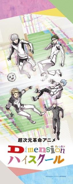 TVアニメ『Dimension ハイスクール』5大新情報が一挙解禁! ティザービジュアルやイベント情報、江口拓也さん&諏訪部順一さんの出演情報も公開