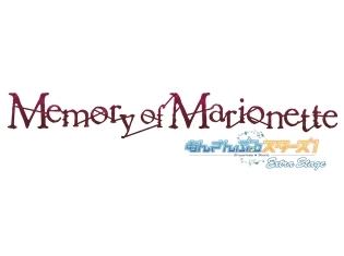『あんさんぶるスターズ!エクストラ・ステージ ~Memory of Marionette~』のロゴ&あらすじが解禁!