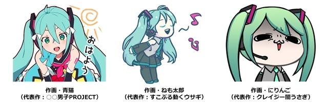 「【初音ミク】日常スタンプ盛り合わせ」11月5日リリース! バラエティ豊かなスタンプが目白押し!