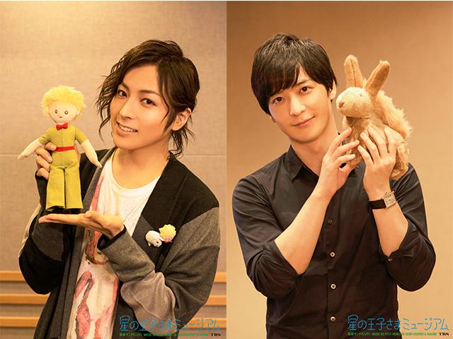 声優・蒼井翔太&梅原裕一郎が「星の王子さまミュージアム」のナレーションを担当