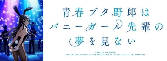 声優・石川界人&瀬戸麻沙美登壇『青ブタ』桜島麻衣誕生日会が開催決定