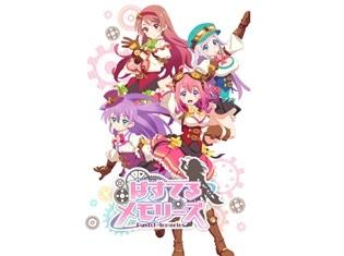 TVアニメ『ぱすてるメモリーズ』より、小倉唯さん、久保ユリカさんをはじめ14名のキャストコメントをアニメイトタイムズ先行公開