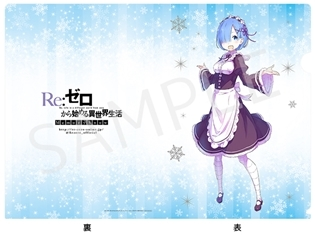 『Re:ゼロから始める異世界生活 Memory Snow』6週目の入場者プレゼントは、1週目の小説の表紙で話題となったレム&ラム絵柄のA4クリアファイル!