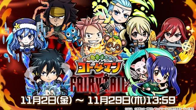 『コトダマン』×『FAIRY TAIL』コラボイベントをプレイレビュー!