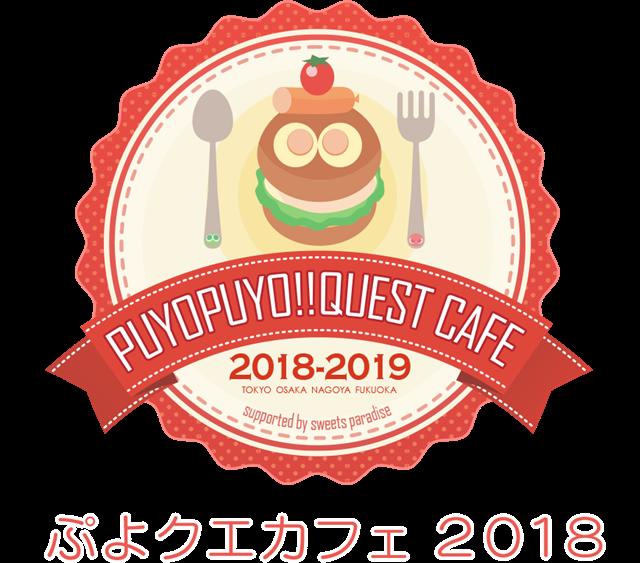「ぷよクエカフェ2018」に「星天シリーズ」と「野菜どろぼう」をイメージした新メニューが登場!11月23日に大阪で『ぷよクエ』運営開発チームキャラバン開催-23