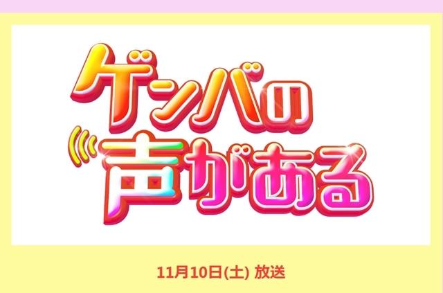 『ゲンバの声がある』小宮有紗がリポーター役で出演決定