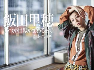 『寄宿学校のジュリエット』EDテーマ 飯田里穂インタビュー|物語が進むにつれて実感する作品によりそった歌詞の良さ