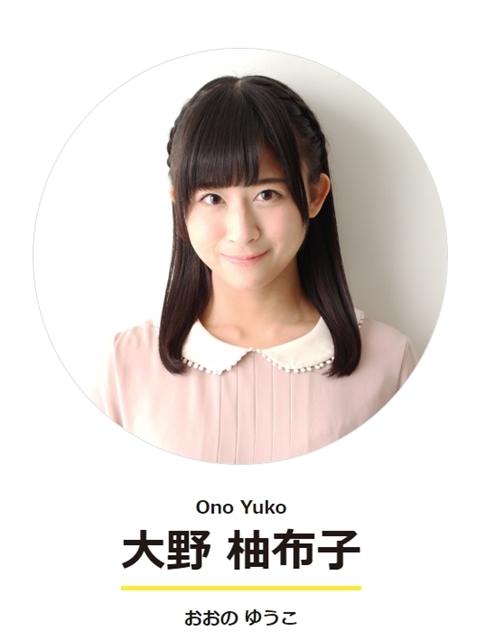 声優・大野柚布子さんが、健康上の理由により休業を発表
