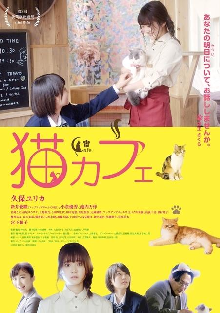 久保ユリカ主演映画『猫カフェ』より本予告解禁