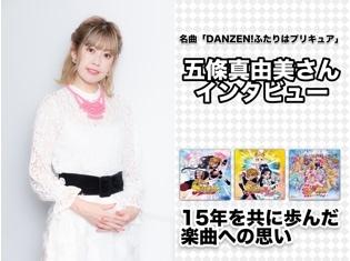 映画プリキュア主題歌「DANZEN!ふたりはプリキュア」五條真由美さんインタビュー|シリーズ15年共に歩んだ楽曲への想い