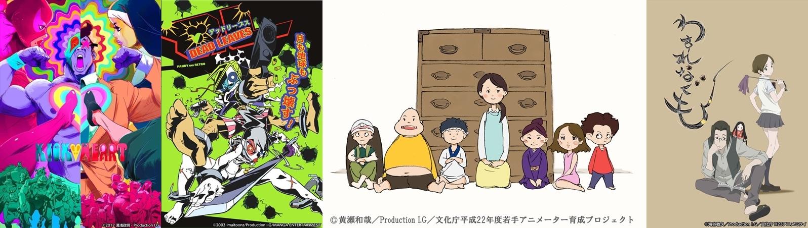 プロダクションI.G、個性派アニメ4タイトル発表 キックハート、DEAD LEAVES、たんすわらし。、わすれなぐも