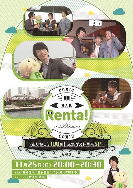 『コミック BAR Renta!』豊永利行、代永翼、沢城千春 出演の特別番組を放送