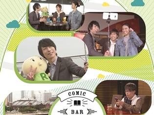 声優・森嶋秀太さん出演の『コミック BAR Renta!』が30分の特別番組を放送! ゲストとして豊永利行さん、代永翼さん、沢城千春さんが出演