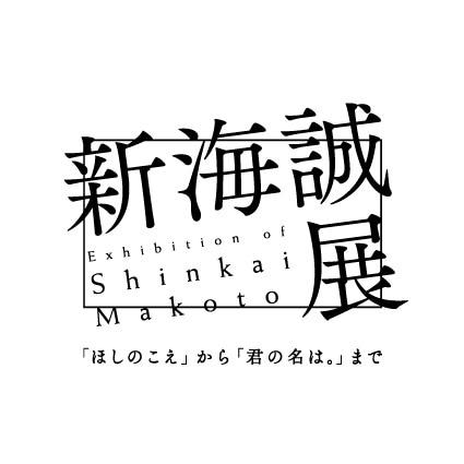 『君の名は。』や『秒速5センチメートル』などを手掛けたコミックス・ウェーブ・フィルムのブースを紹介!【AnimeJapan2018】-2