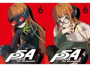 TVアニメ『ペルソナ5』佐倉双葉イラストの6巻ジャケ写公開!オーディオコメンタリーは双葉役・悠木碧さんが担当