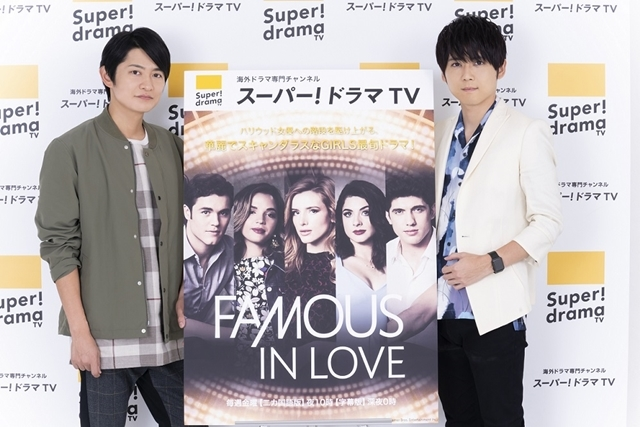 声優の小宮有紗さん・潘めぐみさん・下野紘さん・梶裕貴さん出演、「FAMOUS IN LOVE」<声優の部屋へようこそ>が放送決定!