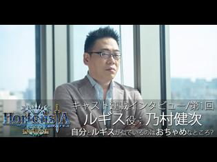【連載第1回】『オルサガ』ルギス役・乃村健次さんインタビュー