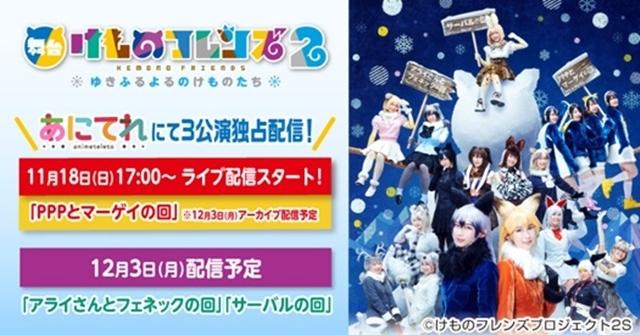 舞台『「けものフレンズ」2』千秋楽公演が「あにてれ」にて独占ライブ配信決定