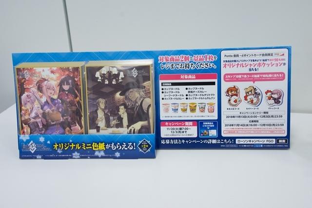 Fate/Grand Order-41