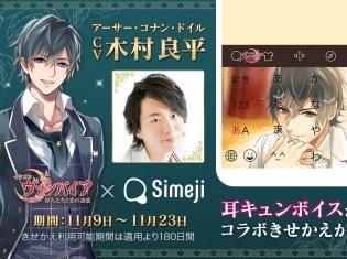 『イケメンヴァンパイア』のアーサー・コナン・ドイル(CV:木村良平)が『Simeji』大人気のキーボードきせかえに期間限定で登場!