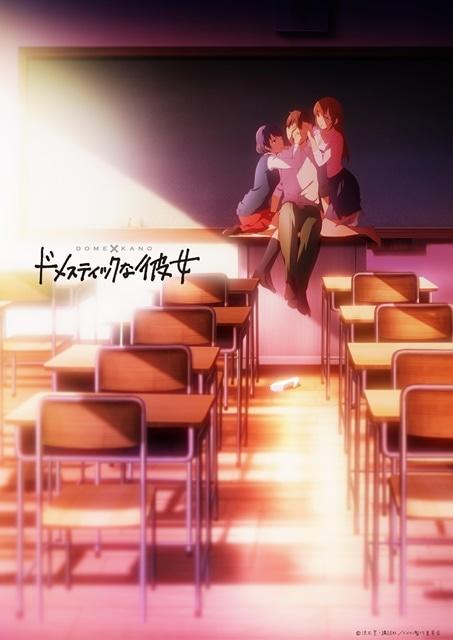 TVアニメ『ドメスティックな彼女』八代拓さんインタビュー|ヒューマンドラマとしても楽しんで頂けるはず-7