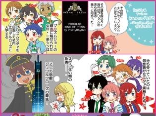 劇場版『KING OF PRISM -Shiny Seven Stars-』公開前に過去作を一挙に振り返れるマンガ掲載チラシが配布決定!