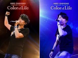 """「下野紘ライヴハウスツアー2018 """"Color of Life""""」BD&DVDのジャケ写が公開! 11月22日に発売を記念したニコ生が開催決定!"""