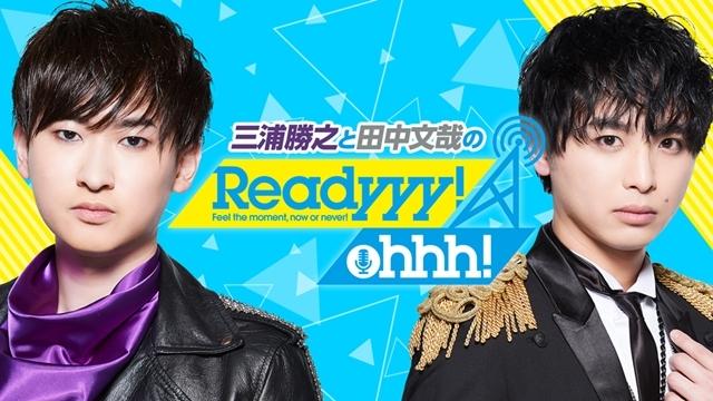 『Readyyy!(レディ)』初の公式WEBラジオが本日配信スタート