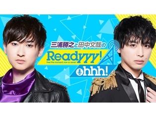 『Readyyy!(レディ)』初の公式WEBラジオ、三浦勝之さん&田中文哉さんパーソナリティで本日11月9日より配信スタート