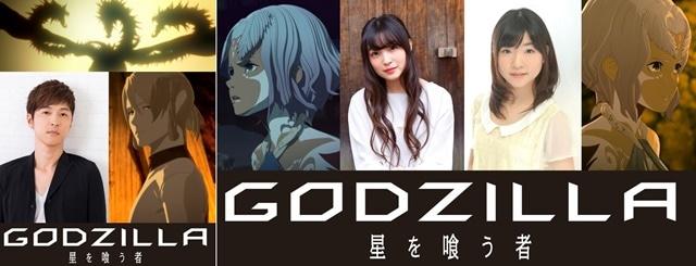 映画『アニゴジ』櫻井孝宏、上田麗奈、小澤亜李登壇のイベントが開催決定
