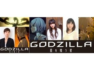 映画『GODZILLA 星を喰う者』櫻井孝宏さん、上田麗奈さん、小澤亜李さんが登壇するスペシャルイベントが開催決定!