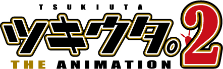 『ツキウタ。 THE ANIMATION2』新作アニメ制作決定!