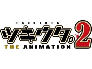 新作アニメ『ツキウタ。 THE ANIMATION2』が制作決定!