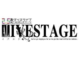 『ツキプロ』ALIVEシリーズのSOARAが実写映画化決定! Growth中心のALIVE舞台化企画も制作決定