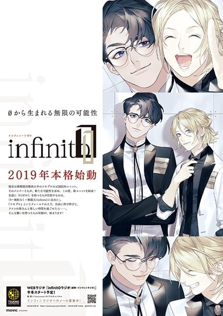 ツキプロから新ユニット「infinit0(インフィニートゼロ)」登場!