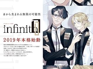 ツキプロから新ユニット「infinit0(インフィニートゼロ)」登場、2019年本格始動へ! 声優は田所陽向さんと千葉瑞己さん