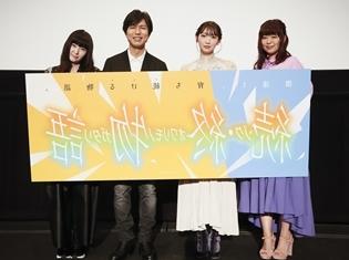 『続・終物語』初日舞台挨拶に神谷浩史さん・井上麻里奈さんら出演声優登壇!TVアニメとして全6話編成になることも発表