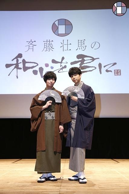 『斉藤壮馬の和心を君に』第2期が2019年7月放送決定!