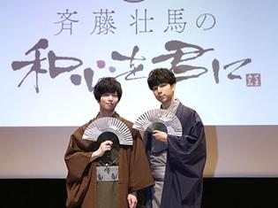 『斉藤壮馬の和心を君に』第2期が2019年7月放送決定! 『俺癒』4期もDVD化、気になる発売情報をお届け