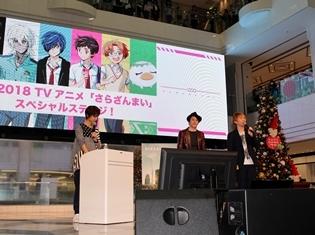 幾原邦彦監督と声優・諏訪部順一さんが『さらざんまい』の内容や収録現場を語る! AGF2018スペシャルステージが開催