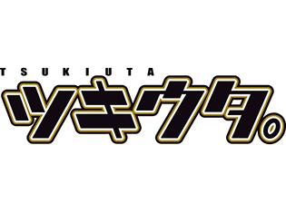 『ツキウタ。』キャラクターCDシリーズの新シーズンが2018年12月28日(金)よりリリース!第1弾は師走 駆(声優:梶裕貴)など3枚同時発売