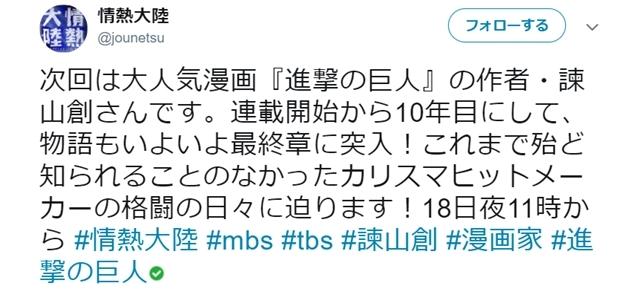 『進撃の巨人』諫山創が11月18日放送『情熱大陸』に出演
