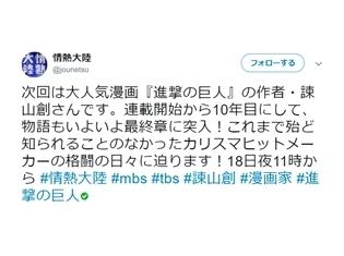『進撃の巨人』作者・諫山創先生が11月18日(日)放送の『情熱大陸』に出演!終焉へ向かう物語のラストネーム着想の現場に密着!?