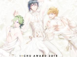 『アイ★チュウ ~I★Chu Award 2018ミニアルバム~』トレーラー映像&特設サイト公開!人気キャラによるソロ&デュエット曲が一足先に試聴可能