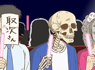秋アニメ『ガイコツ書店員 本田さん』第7話あらすじ&先行場面カット公開! 取引先にしてキラめきが止まらないオタクの取次さんは何者!?