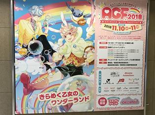 『アニメイトガールズフェスティバル2018』全体来場者数は9万54人と過去最大規模に!声優の天野七瑠さん、笹翼さん、汐谷文康さんもサポーターユニットとして大活躍