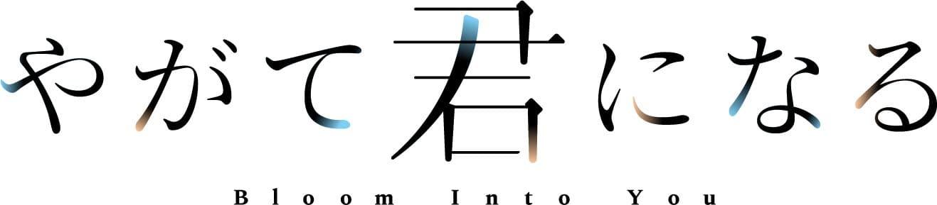 『やがて君になる』スペシャルイベントが2019年5月26日に開催!高田憂希さん、寿美菜子さん、茅野愛衣さん、市川太一さんら主要声優陣が出演-2