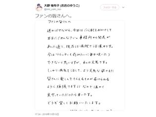 療養中の声優・大野柚布子さんが、自身のTwitterにてファンへの手書きのメッセージを公開「また皆さんに楽しんでもらえるものが届けられるように頑張ります!!」