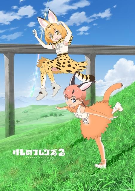 テレビアニメ『けものフレンズ2』最新ビジュアル公開!